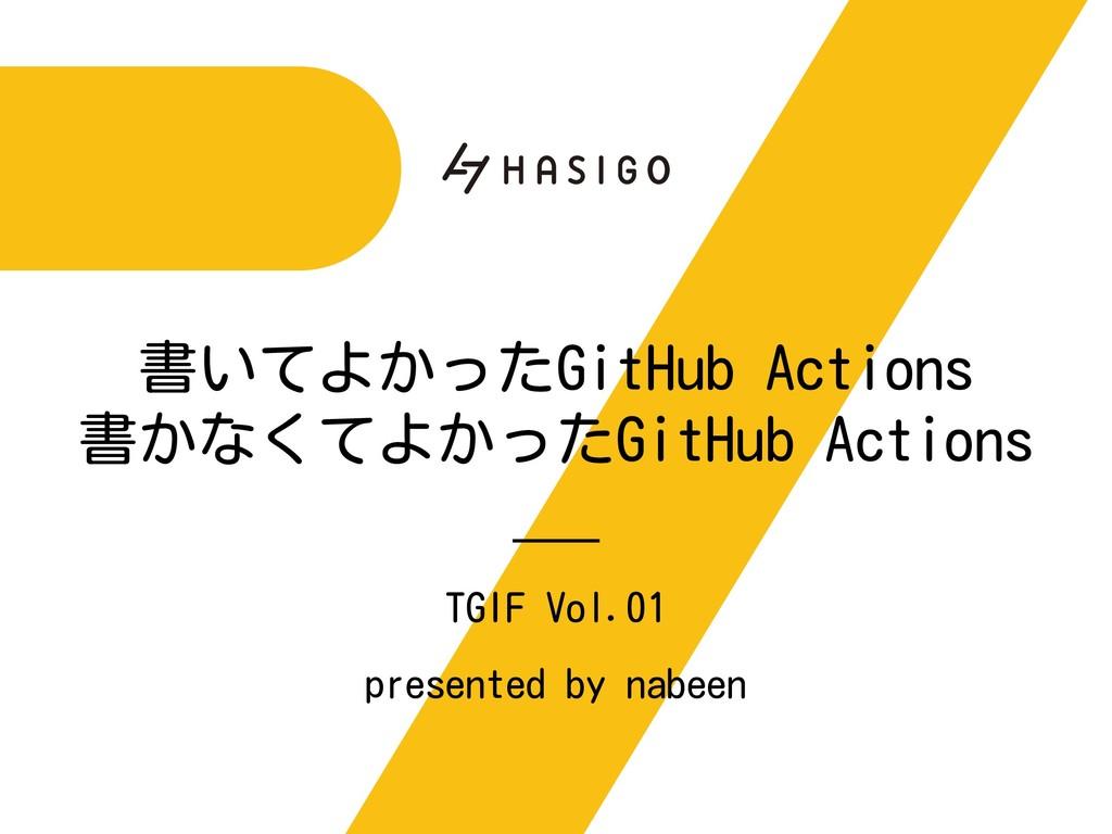 書いてよかったGitHub Actions 書かなくてよかったGitHub Actions p...