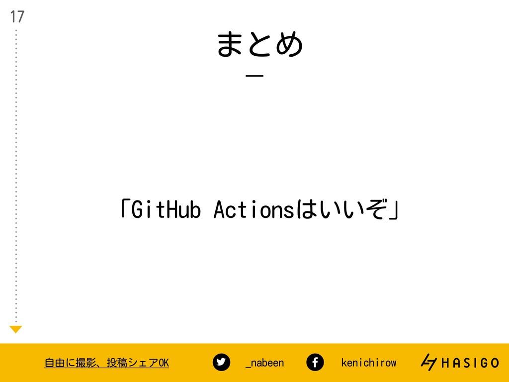17 自由に撮影、投稿シェアOK _nabeen kenichirow 「GitHub Act...