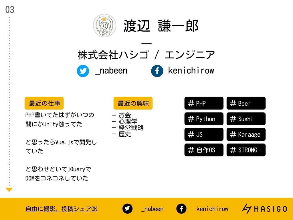 渡辺 謙一郎 03 株式会社ハシゴ / エンジニア - お金 - 心理学 - 経営戦略 - 歴...