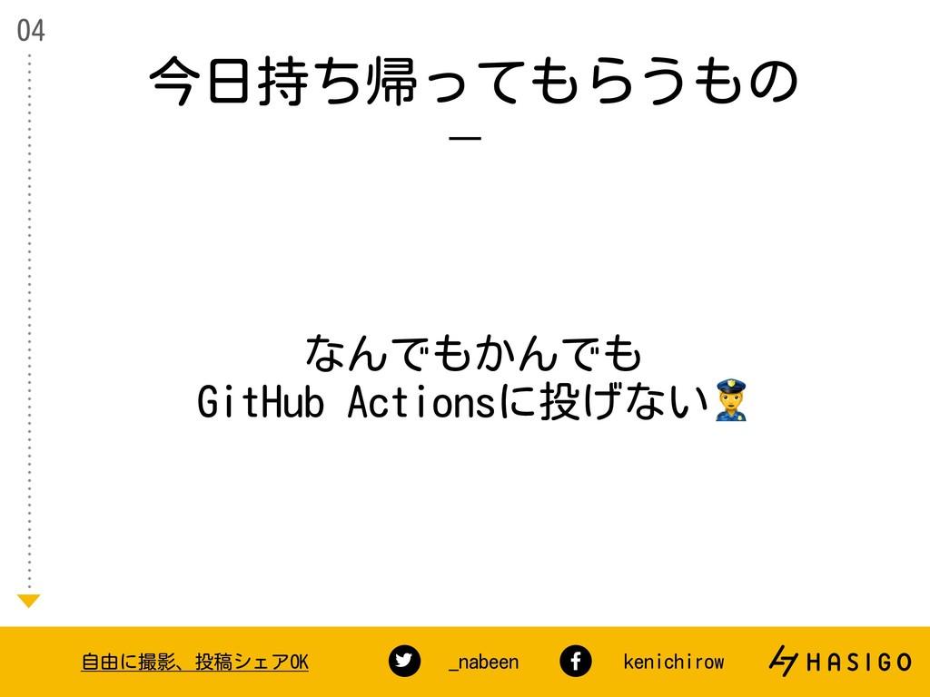 今日持ち帰ってもらうもの 04 なんでもかんでも GitHub Actionsに投げない! 自...