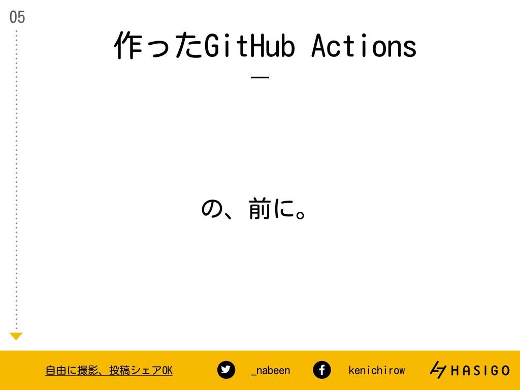 作ったGitHub Actions 05 自由に撮影、投稿シェアOK _nabeen keni...