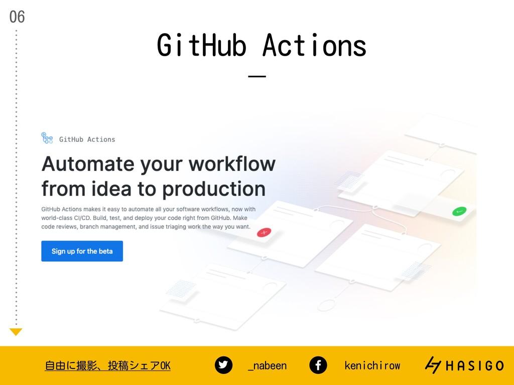 GitHub Actions 06 自由に撮影、投稿シェアOK _nabeen kenichi...