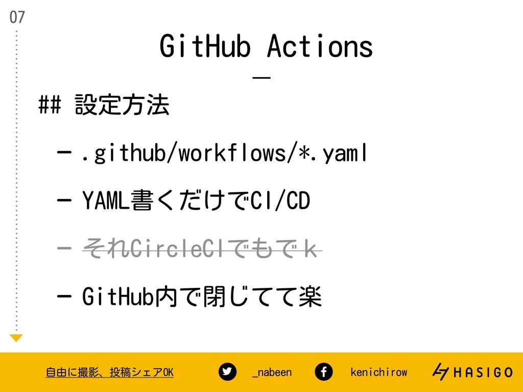 GitHub Actions 07 自由に撮影、投稿シェアOK _nabeen kenichi...
