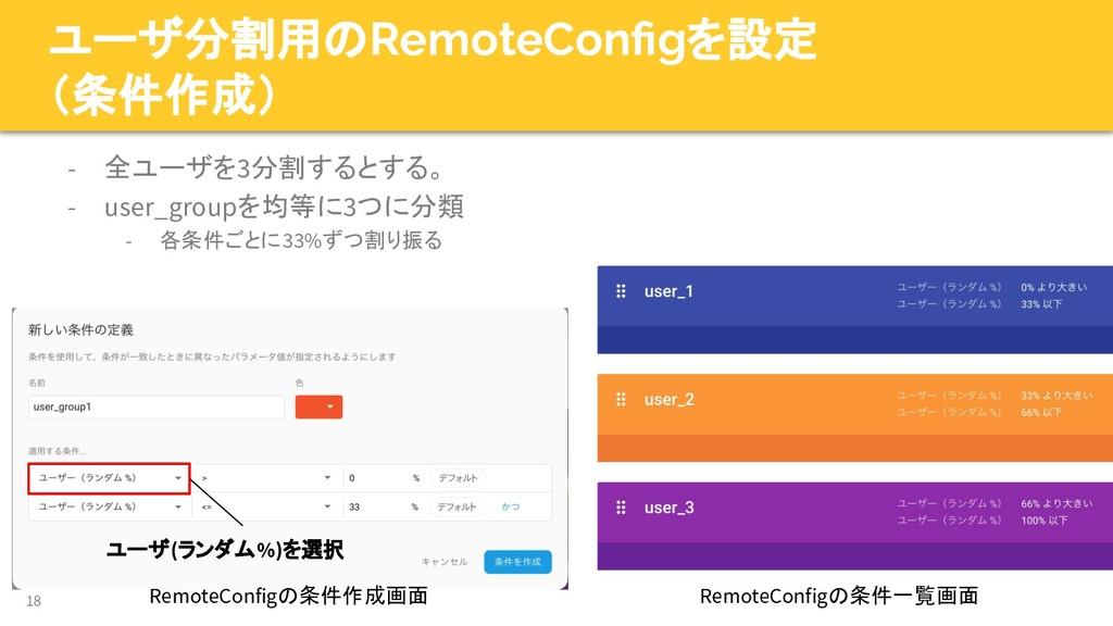 ユーザ分割用のRemoteConfigを設定 (条件作成) - 全ユーザを3分割するとする。 -...