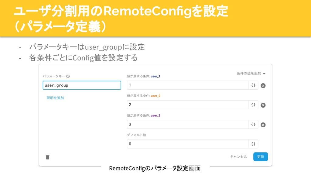 ユーザ分割用のRemoteConfigを設定 (パラメータ定義) - パラメータキーはuser_...