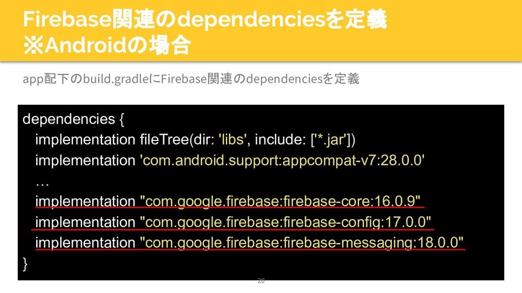 Firebase関連のdependenciesを定義 ※Androidの場合 dependen...