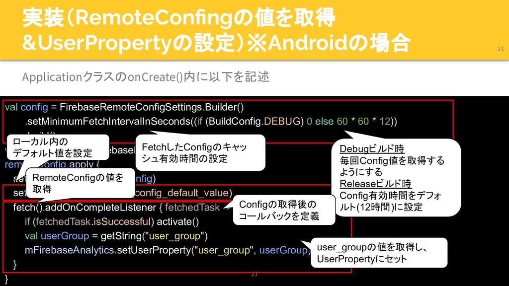 実装(RemoteConfingの値を取得 &UserPropertyの設定)※Androidの...