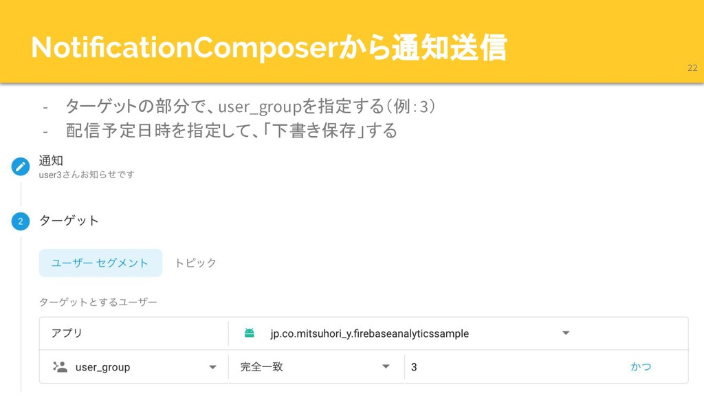 NotificationComposerから通知送信 - ターゲットの部分で、user_grou...