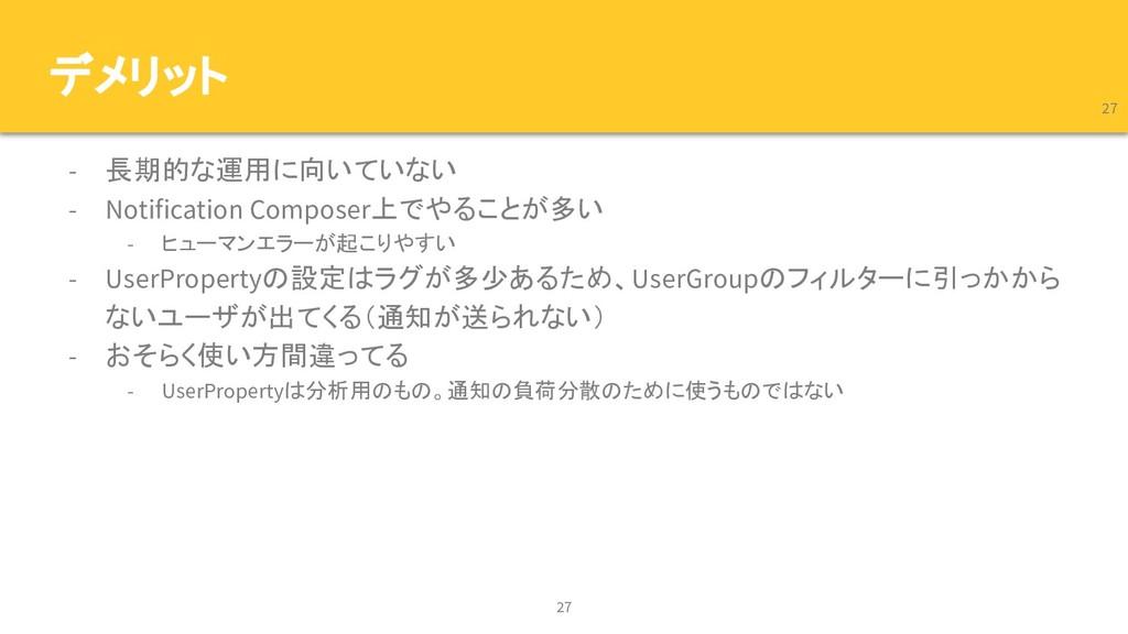 デメリット - 長期的な運用に向いていない - Notification Composer上で...