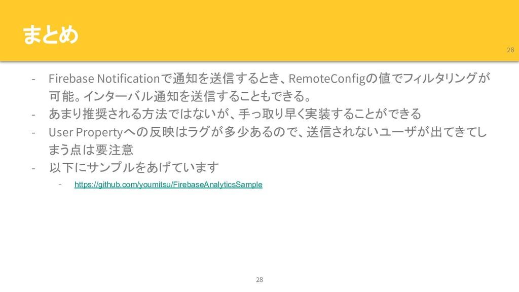 まとめ - Firebase Notificationで通知を送信するとき、RemoteCon...