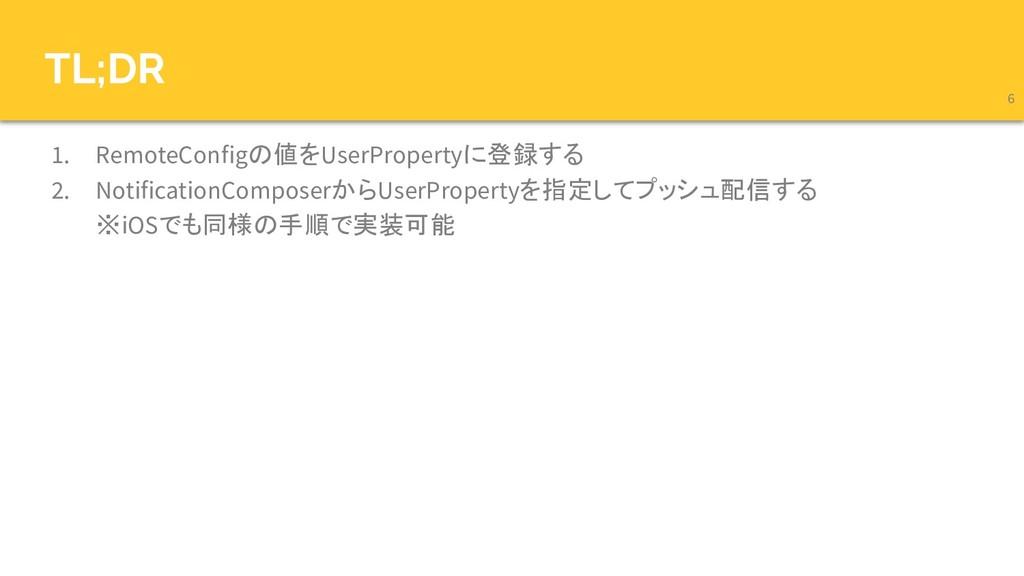 TL;DR 1. RemoteConfigの値をUserPropertyに登録する 2. No...