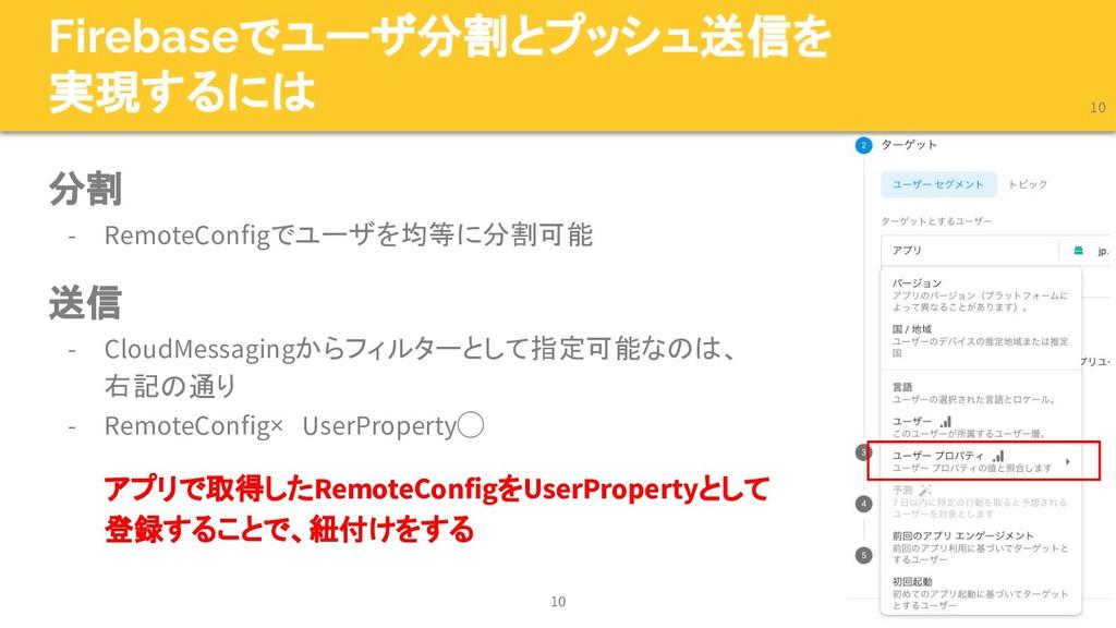 Firebaseでユーザ分割とプッシュ送信を 実現するには 分割 - RemoteConfig...