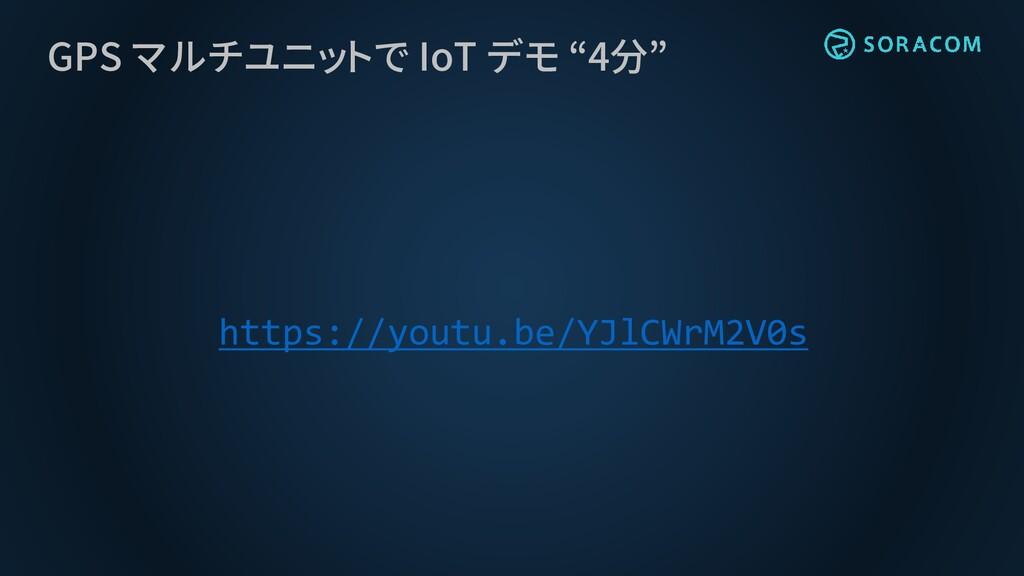"""GPS マルチユニットで IoT デモ """"4分"""" https://youtu.be/YJlCW..."""