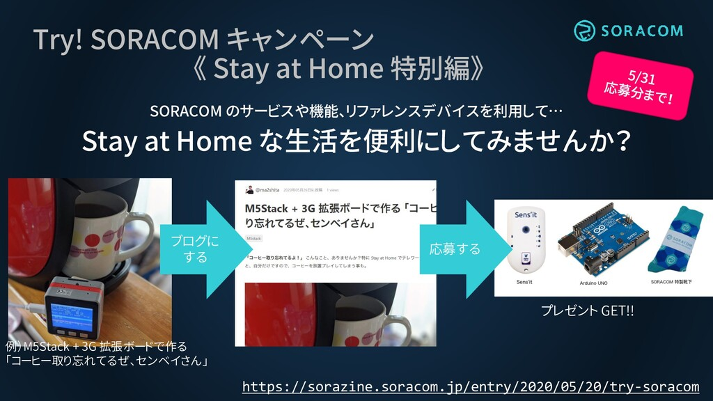 Try! SORACOM キャンペーン 《 Stay at Home 特別編》 SORACOM...