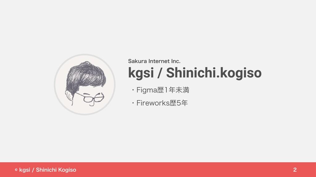 © kgsi / Shinichi Kogiso 2 kgsi / Shinichi.kogi...