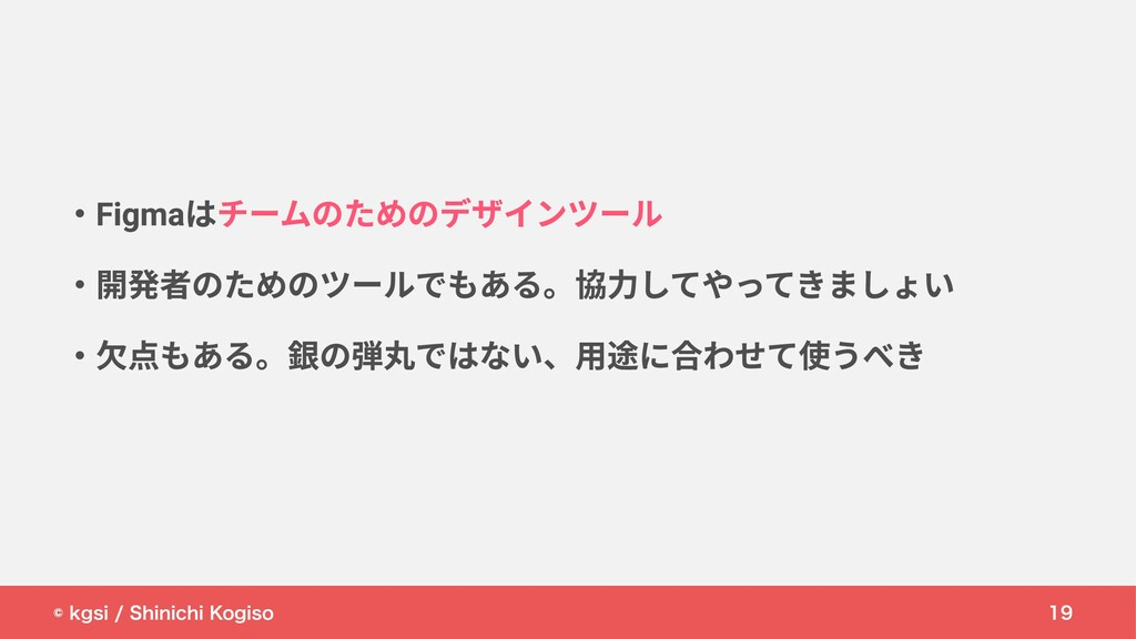 © kgsi / Shinichi Kogiso 19 チームのためのデザインツール ・Fig...