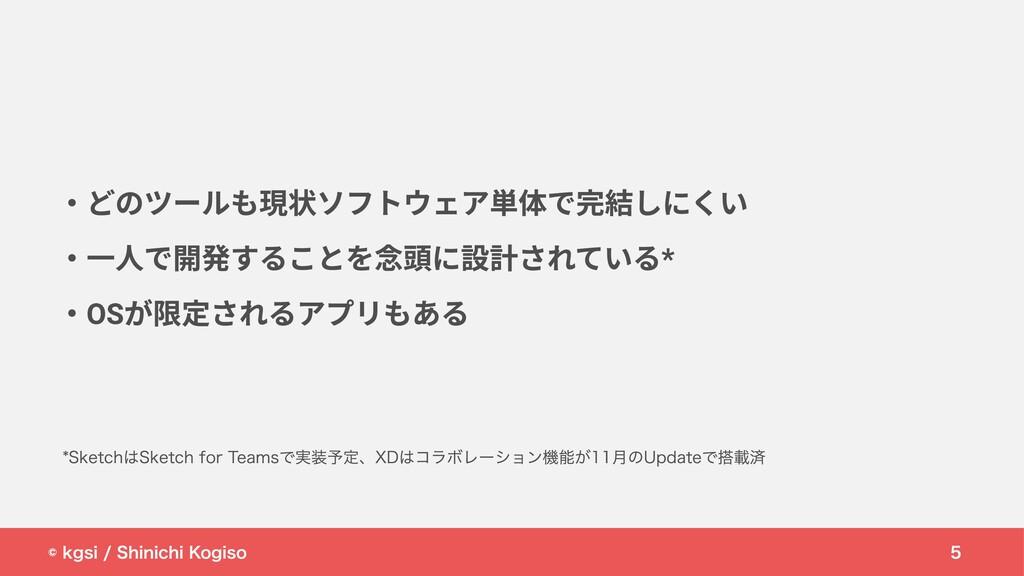 © kgsi / Shinichi Kogiso 5 ・どのツールも現状ソフトウェア単体で完結...