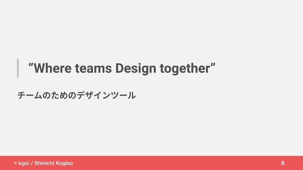 "© kgsi / Shinichi Kogiso 8 ""Where teams Design ..."