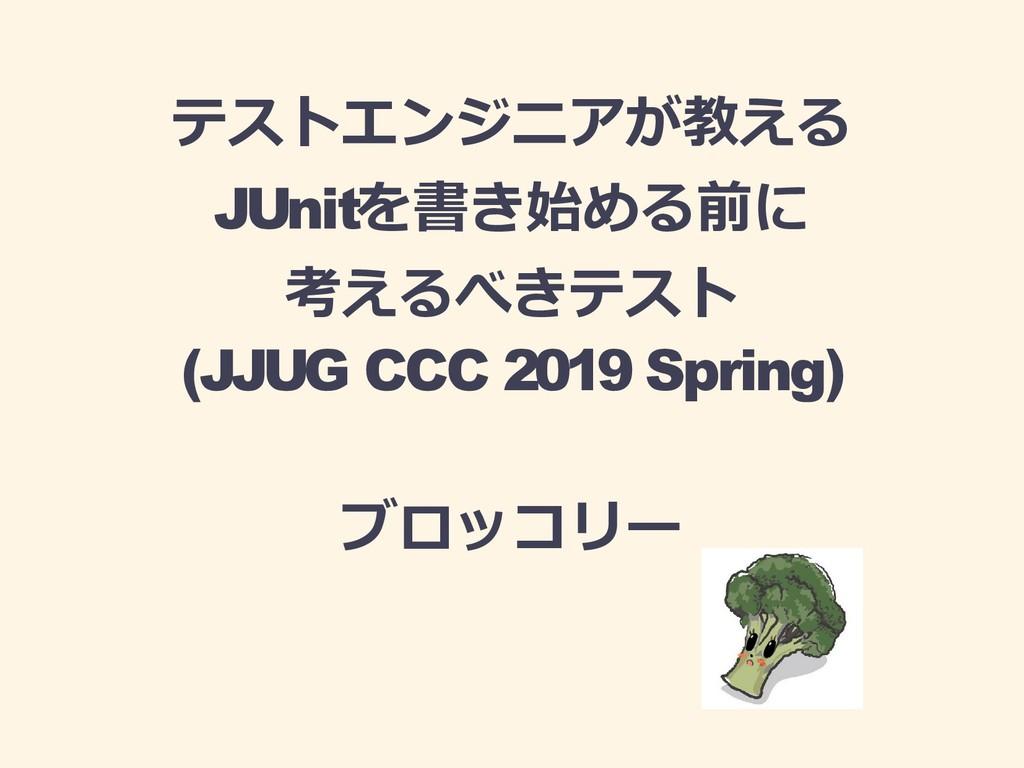 テストエンジニアが教える JUnitを書き始める前に 考えるべきテスト (JJUG CCC 2...