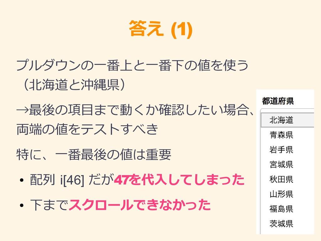 答え (1) プルダウンの一番上と一番下の値を使う (北海道と沖縄県) →最後の項目まで動くか...