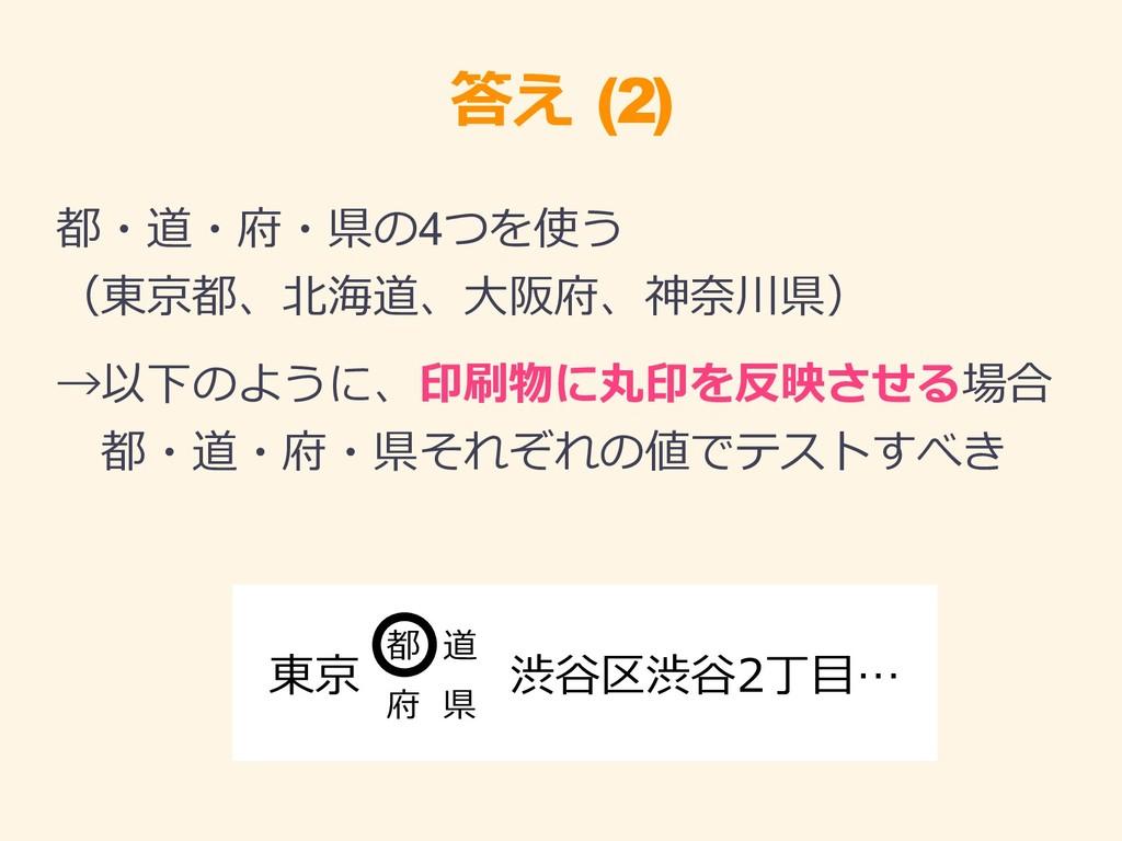 答え (2) 都・道・府・県の4つを使う (東京都、北海道、大阪府、神奈川県) →以下のように...