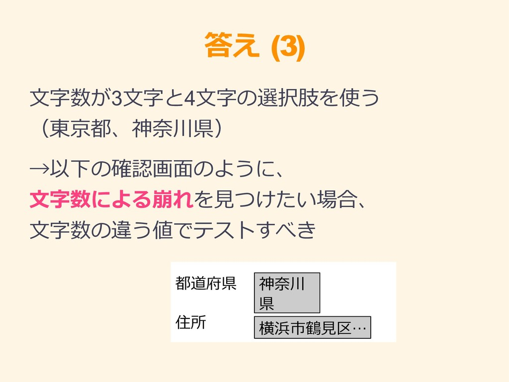 答え (3) 文字数が3文字と4文字の選択肢を使う (東京都、神奈川県) →以下の確認画面のよ...