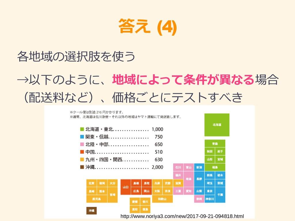 答え (4) 各地域の選択肢を使う →以下のように、地域によって条件が異なる場合 (配送料など...