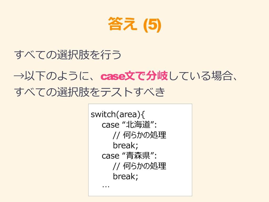 答え (5) すべての選択肢を行う →以下のように、case文で分岐している場合、 すべての選...