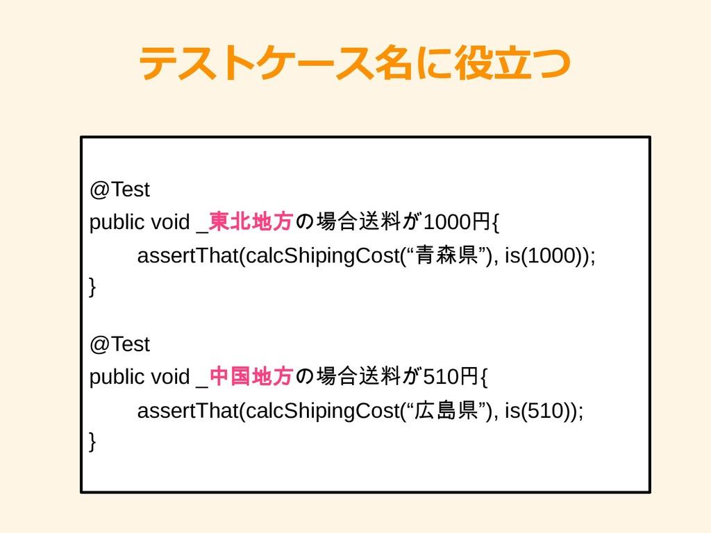 テストケース名に役立つ @Test public void _東北地方の場合送料が1000円{...