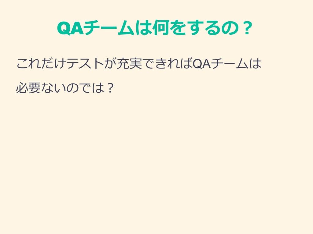 QAチームは何をするの? これだけテストが充実できればQAチームは 必要ないのでは?