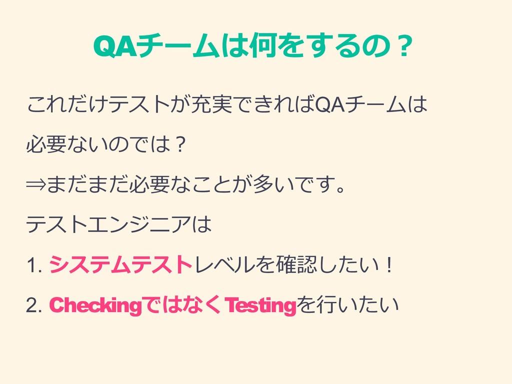 QAチームは何をするの? これだけテストが充実できればQAチームは 必要ないのでは? ⇒まだま...