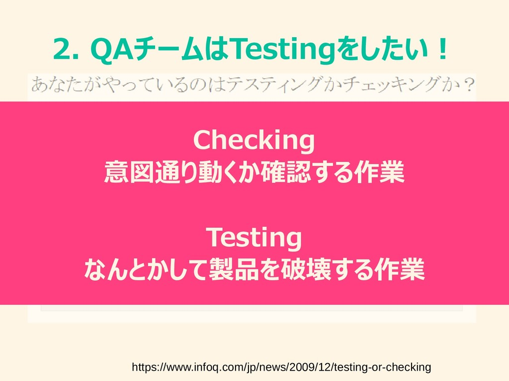 2. QAチームはTestingをしたい! https://www.infoq.com/jp/...