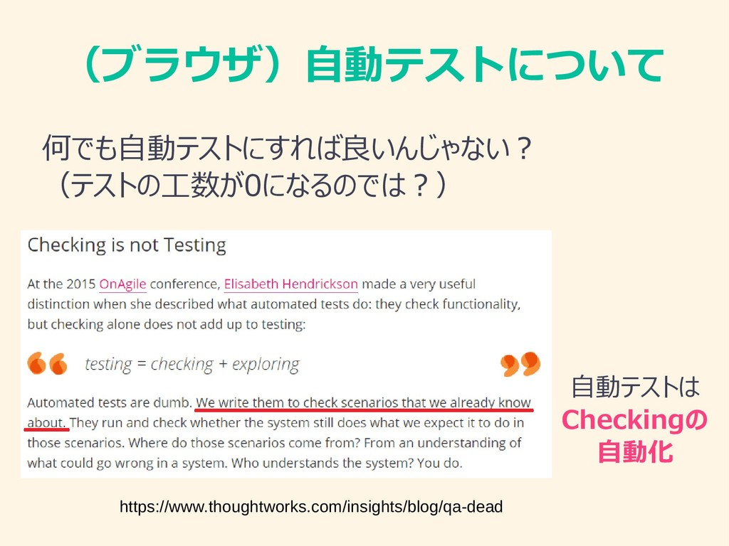 (ブラウザ)自動テストについて 何でも自動テストにすれば良いんじゃない? (テストの工数が0に...