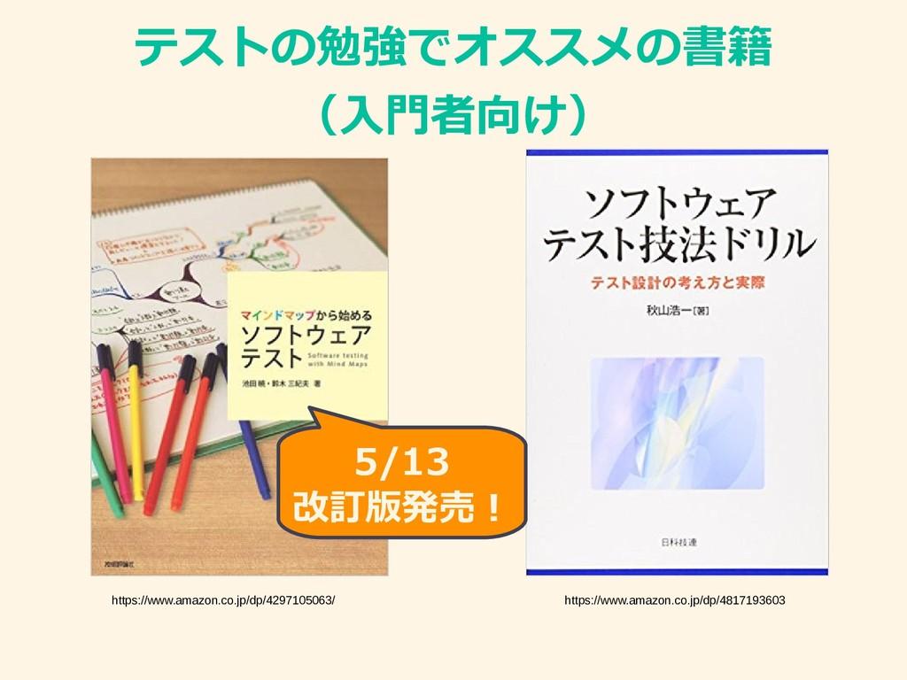 テストの勉強でオススメの書籍 (入門者向け) https://www.amazon.co.jp...