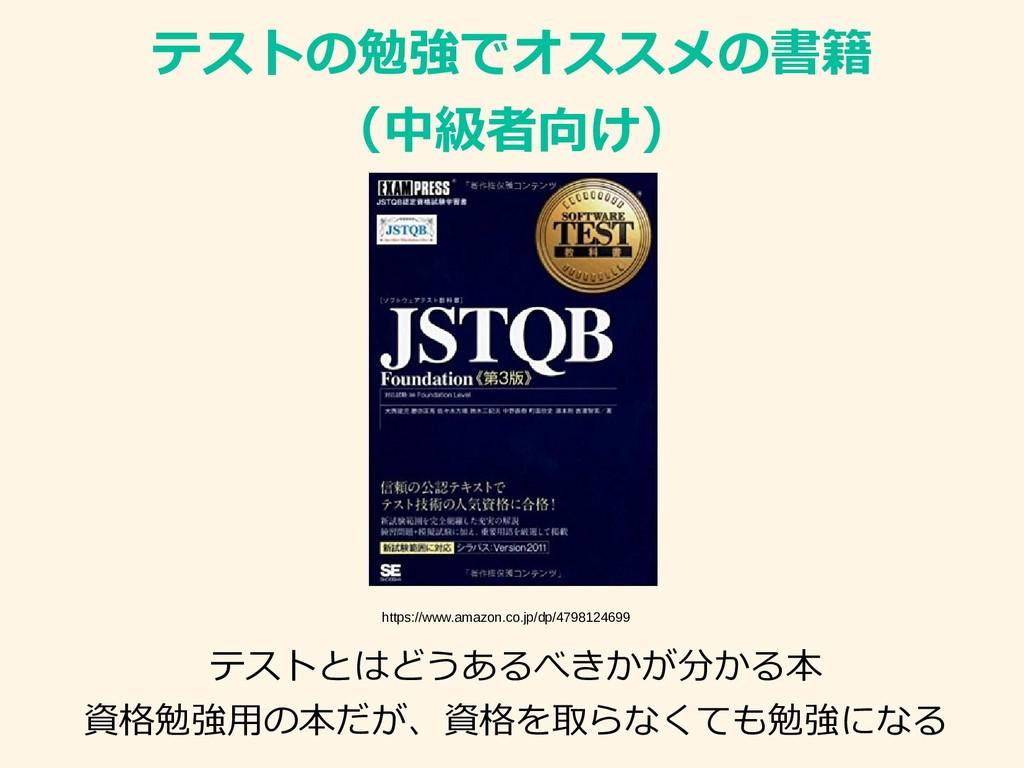 テストの勉強でオススメの書籍 (中級者向け) https://www.amazon.co.jp...