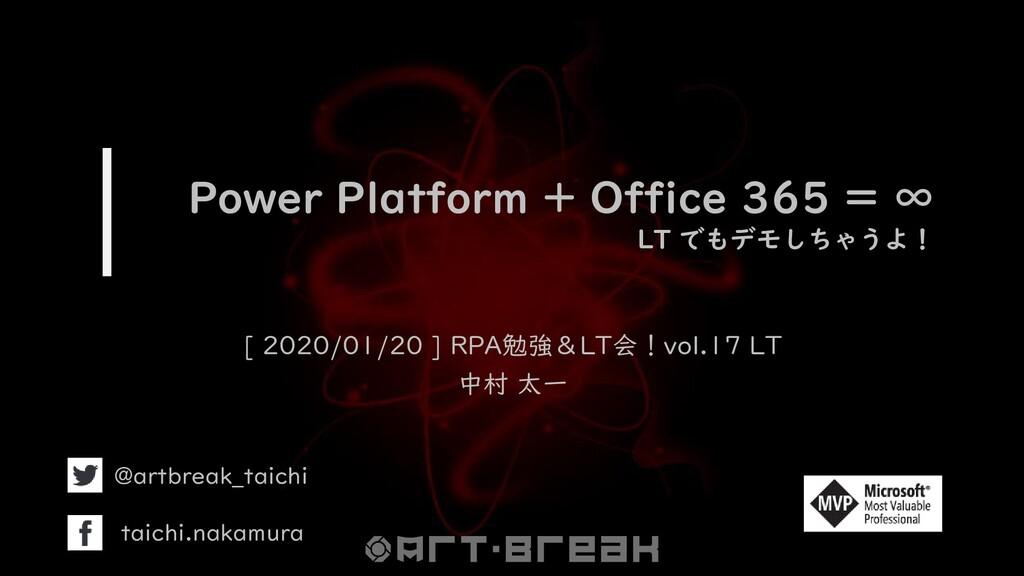 Power Platform + Office 365 = ∞ LT でもデモしちゃうよ! [...