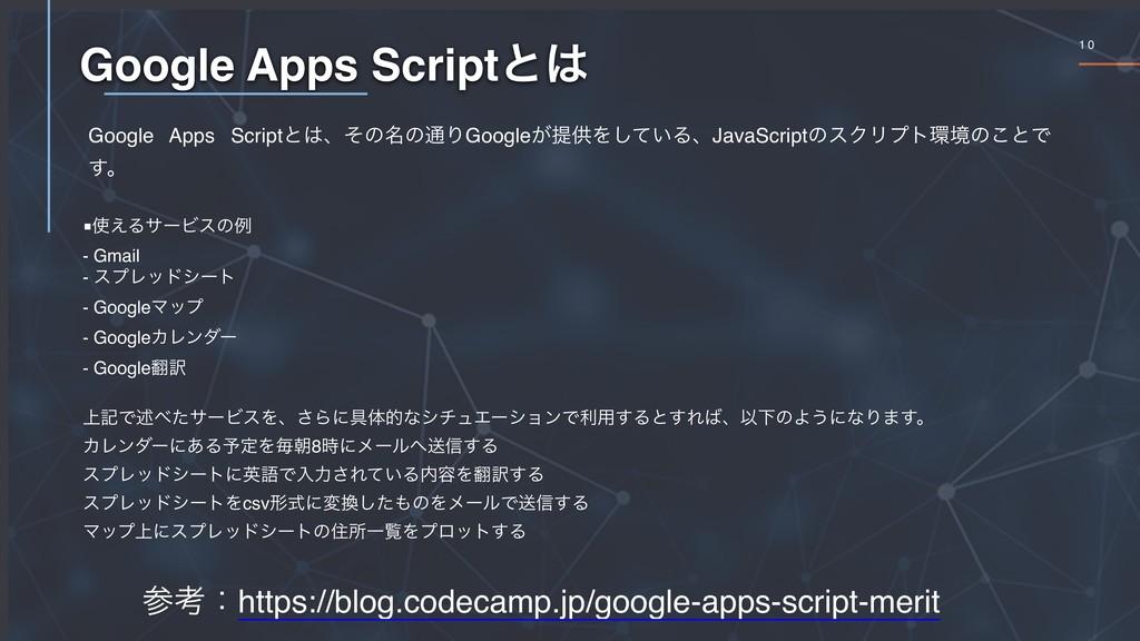 1 0 Google Apps Scriptͱ Google Apps Scriptͱɺͦ...