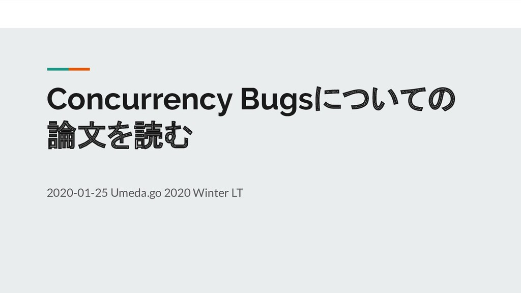 Concurrency Bugsについての 論文を読む 2020-01-25 Umeda.go...