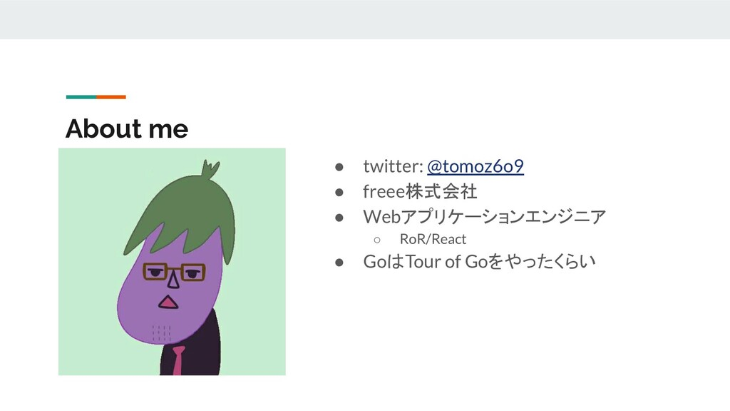 About me ● twitter: @tomoz6o9 ● freee株式会社 ● Web...