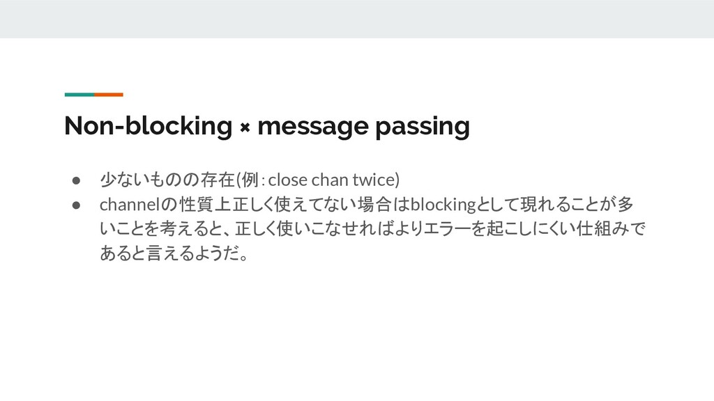 Non-blocking × message passing ● 少ないものの存在(例:clo...