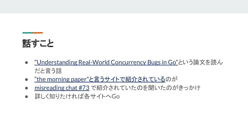 """話すこと ● """"Understanding Real-World Concurrency Bu..."""