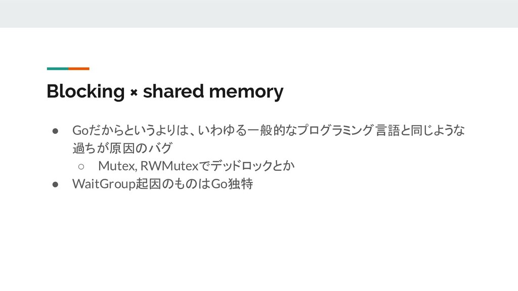 Blocking × shared memory ● Goだからというよりは、いわゆる一般的な...