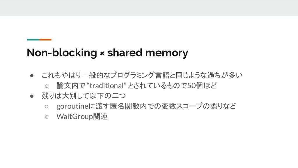 Non-blocking × shared memory ● これもやはり一般的なプログラミン...