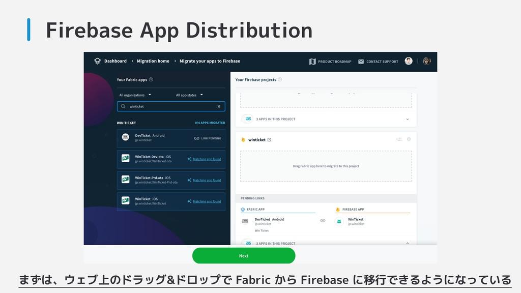 Firebase App Distribution まずは、ウェブ上のドラッグ&ドロップで F...