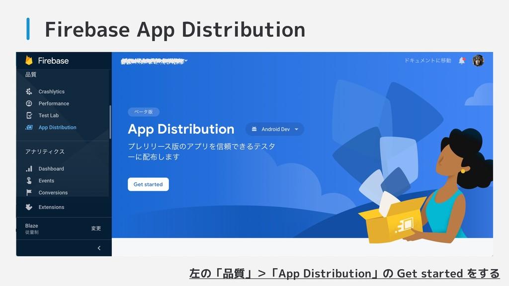 Firebase App Distribution 左の「品質」>「App Distribut...