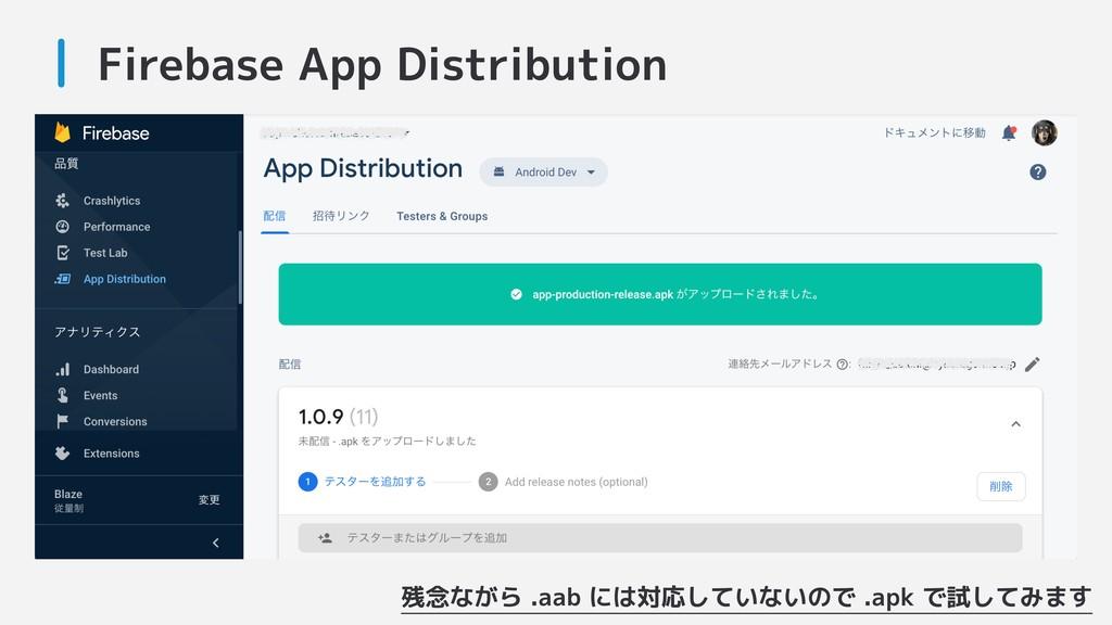 Firebase App Distribution 残念ながら .aab には対応していないの...