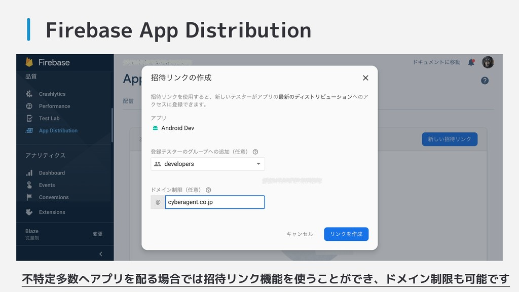 Firebase App Distribution 不特定多数へアプリを配る場合では招待リンク...