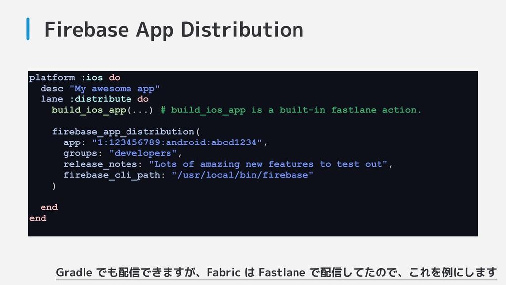 Firebase App Distribution Gradle でも配信できますが、Fabr...