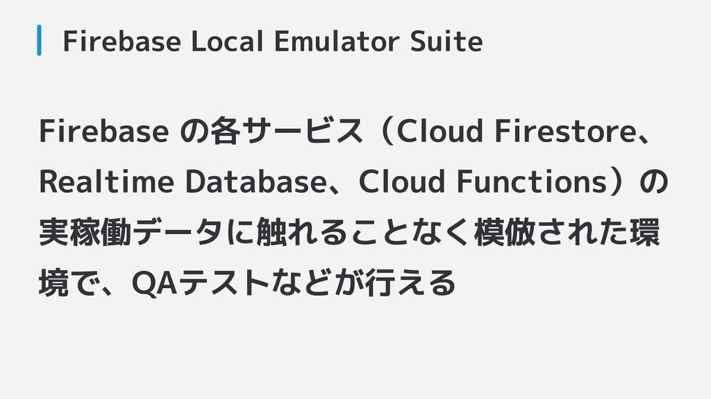 Firebase の各サービス(Cloud Firestore、 Realtime Datab...
