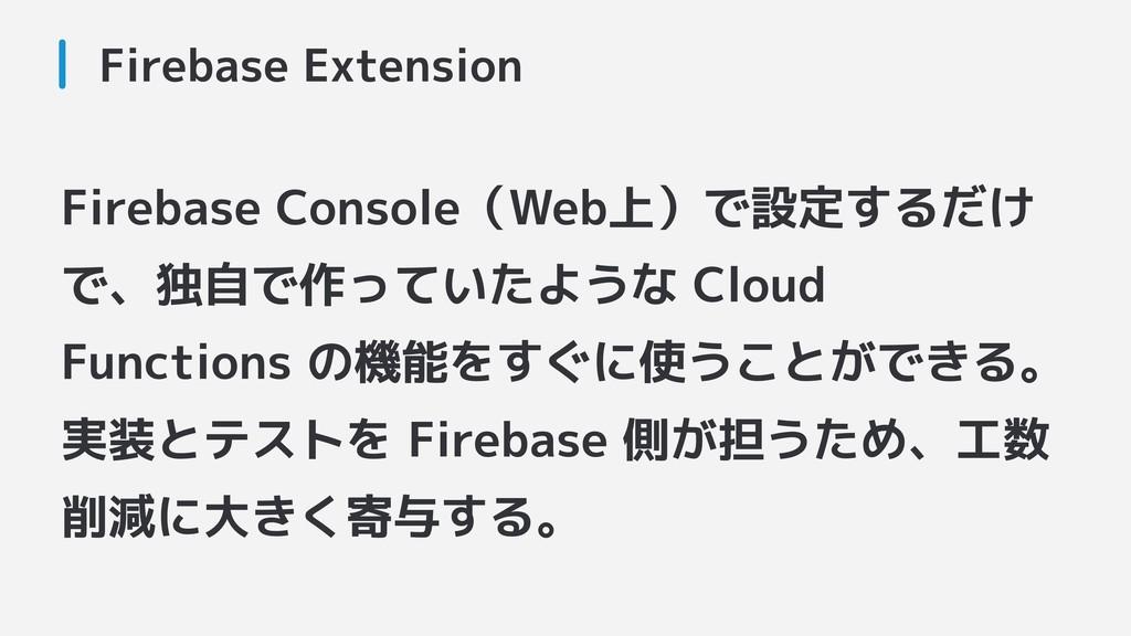 Firebase Console(Web上)で設定するだけ で、独自で作っていたような Clo...